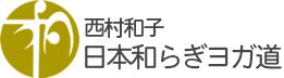 西村和子ヨガ美健の会
